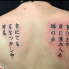TODAYS WORK BY KY- KANJI ON SHOULDER BLADES